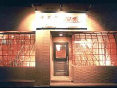 20020125081-tenpo.jpg