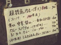 20020308092-oshinagaki.jpg