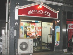 20020412102-sapporoken.jpg