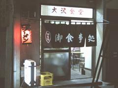 20020621119-tenpo.jpg