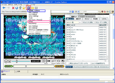 【PSP】に動画を入れる方法Ⅱ【今更】