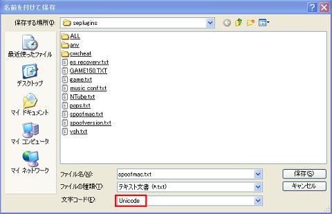 (゚Д゚) PSPのMACアドレス変えてみない?