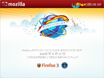 Firefox3ダウンロード記念