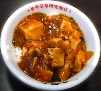 ミニ陳麻飯