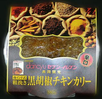 黒胡椒チキンカリー