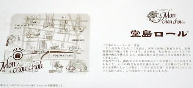 堂島ロールパケ