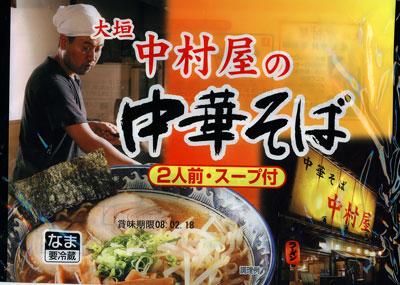 中村即席麺