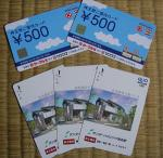 優待200601