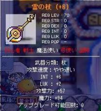 5-23雷杖強化5