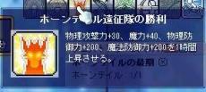 6-22ホンテ撃破2