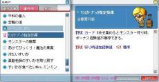 6-29モンスターカード効果