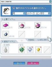 メイプル2009-5-27-3