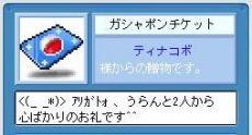 メイプル2009-6-8-2