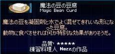 マビノギ2009-6-20- (6)