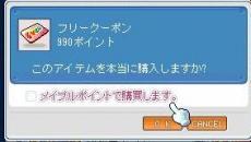メイプル2009-7-13-(1)