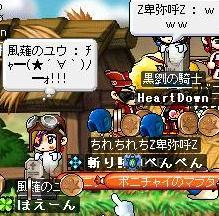 メイプル2009-7-13-会 (10)