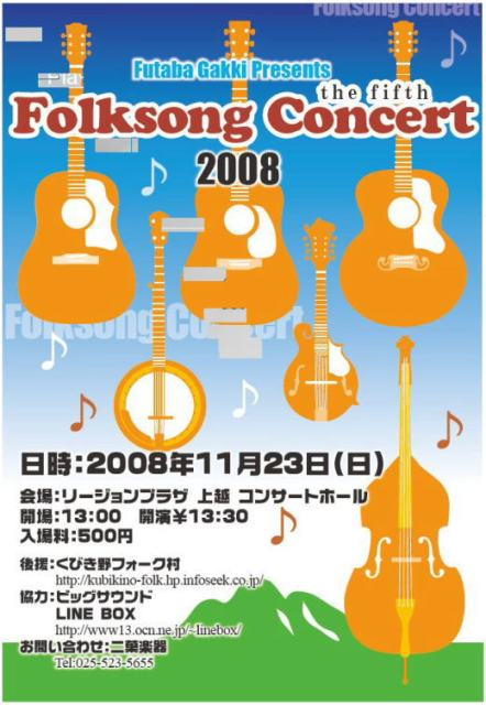 二葉楽器フォークコンサート