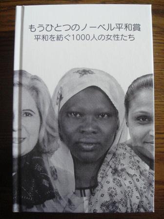 もうひとつのノーベル平和賞表紙