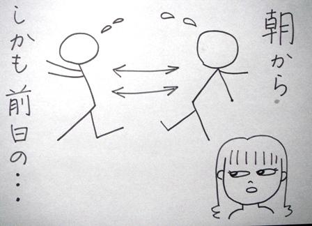 090220.あや子さん漫画2