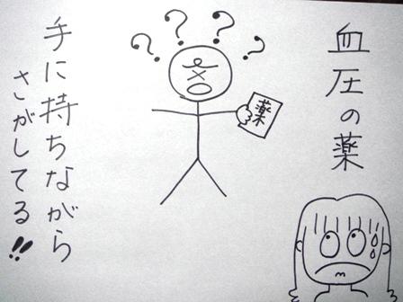 090220.あや子さん漫画3