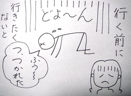 090220.あや子さん漫画4