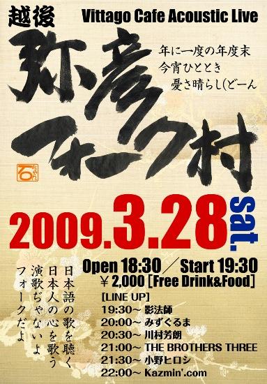 090328_弥彦フォーク村