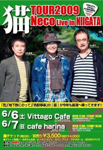 ブログ用neco_2009TOUR