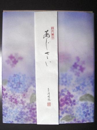 090604紫陽花