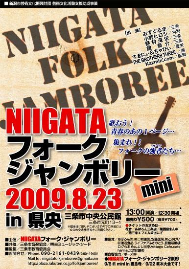 090823_mini in県央