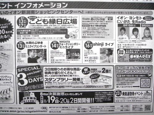 5-6新聞イオン