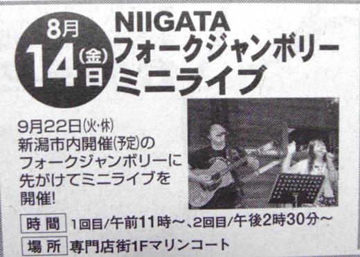 5-6新聞NFJカズミン
