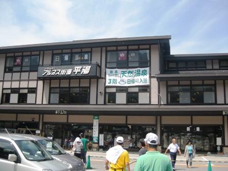 20090818hirayu1.jpg