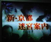 2008meikyu.jpg