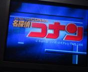 conan2008fuyu.jpg