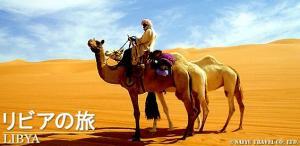 untitled  リビアの旅 J