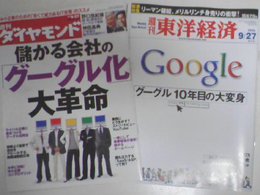 Google雑誌二冊