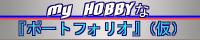 my HOBBYな『ポートフォリオ』(仮)