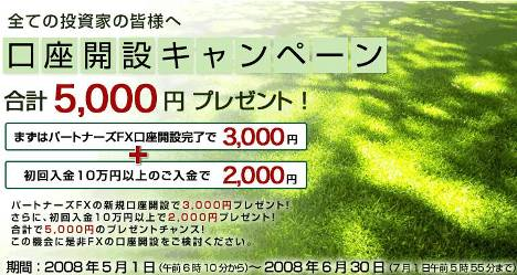 マネーパートナーズ2008年6末締めキャンペーン