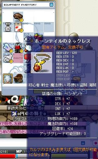 Maple090808_205427.jpg