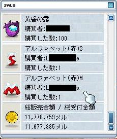Maple090820_001940.jpg