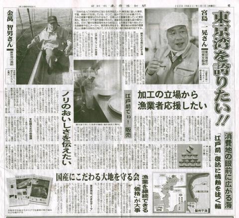 suisan_keizai_shinbun02.jpg
