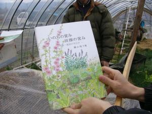 0903-20自然農教室