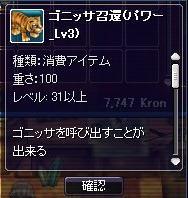 トラパワー3