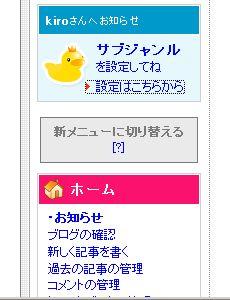 20090811-fc2blog-kanri-re.jpg