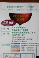 WINE TOKYO 2008
