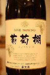 アルプスワイン葡萄棚 ラベル