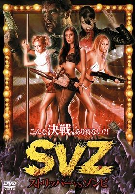 SVZ ストリッパーVS.ゾンビ