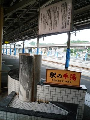 090801_02湯本駅手湯