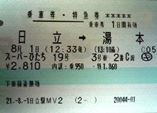 090801_01日立>湯本切符