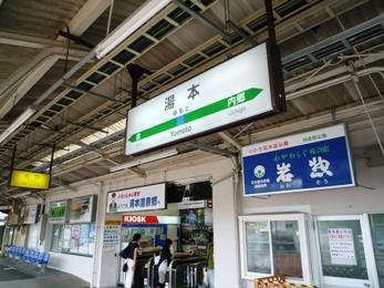 090801_03湯本駅改札